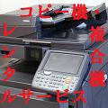 コピー機・複合機レンタルサービス